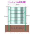 フェンスAF-1000用簡易扉(とびら)・門扉・出入口・ゲート 片開き 扉と門柱セットです。取付簡単!