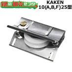 家研販売,KAKEN アルミサッシ取替戸車 10(A)-25型