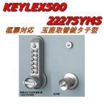 キーレックス22275YMS玉座取替錠 タテ型