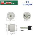 FUKI,フキ 30650051  ティアキー TC-TE0/LSP MIWA TE/LE錠対応 シルバー色 キー5本