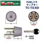 FUKI,フキ 30650062 ティアキー TC-TX/AD シルバー色 単品