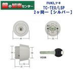 FUKI,フキ 30650501  ティアキー TC-TE0/LSP 2ヶ同一 MIWA TE/LE錠対応 シルバー色 キー5本