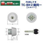 FUKI,フキ 30650504  ティアキー TC-BH 2ヶ同一 MIWA BH(DH)錠対応 シルバー色 キー5本