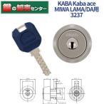 Kaba,ace カバエース,3237  MIWA,美和ロックLAMA用シリンダー