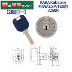 Kaba,ace カバエース3250R MIWA,美和ロック,LSP,SWLSP,TE0用 2個同一シリンダー