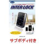 FUKI,フキ 39910410 インターロック サブボディ付き