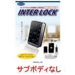 FUKI,フキ 39910410 インターロック サブボディなし
