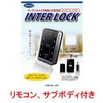 FUKI,フキ 39910411 インターロックR(リモコン付き) サブボディ付き