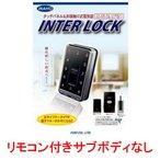 FUKI,フキ 39910411 インターロックR(リモコン付き) サブボディなし
