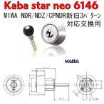 カバスターネオ,Kaba star neo 6146 MIWA,美和ロックNDR,NDZ,CPNDR交換シリンダー