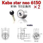 カバスターネオ,Kaba star neo 6150 NI(ニッケル)色 2個同一1セット MIWA,美和ロック TE0交換シリンダー