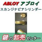 アブロイ,ABLOY CY201D ASSA(アッサ)交換用 スカンジナビアシリンダー クローム(シルバー)光沢仕上げ