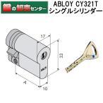 アブロイ,ABLOY CY328T ユーロプロファイルシリンダー シングル サムターン付(36mm)