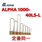 アルファ,ALPHA 南京錠 1000-40LS-L 定番同一 ツル長タイプ
