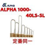 アルファ,ALPHA 南京錠 1000-40LS-SL 定番同一 ツル長タイプ