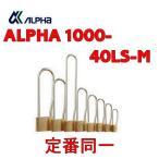 アルファ,ALPHA 南京錠 1000-40LS-M 定番同一 ツル長タイプ