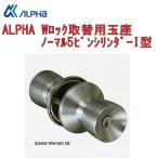 アルファ,ALPHA Wロック取替用玉座 ノーマル5ピンシリンダーI型(1スピンドル)