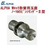 アルファ,ALPHA Wロック取替用玉座 ノーマル5ピンシリンダーII型(2スピンドル)