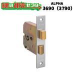 アルファ,ALPHA 3690(3790) 交換用ロックケース