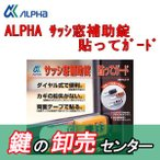 アルファ,ALPHA 515 貼ってガード サッシ窓補助錠