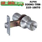 アルファ,ALPHA Wロック取替用玉座セット D36M5(ディンプルキー)-TRW-32D-100TO(バックセット100)