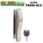 アルファ,ALPHA F4056-ALU ディンプルキー引違い戸錠