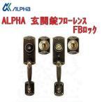 アルファ,ALPHA 3690FL 玄関錠フローレンス FBロック仕様