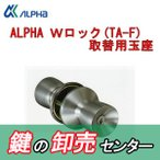 アルファ,ALPHA Wロック(TA-F) 取替用玉座 [33KN-TRW-32D-1F(TAF)型、DASZ011]