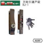 BJ-1 万能引き違い戸錠