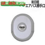 新日軽(LIXIL)エアパス勝手口鍵交換シリンダー