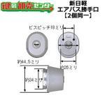 新日軽(LIXIL)エアパス勝手口鍵交換シリンダー 二個同一セット