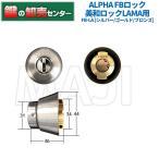 アルファ,ALPHA,FBロック 美和ロックLAMA鍵交換用 FB-LA