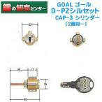 GOAL,ゴール,D-PZシルセットCAP-3シリンダー 2個同一 GCY-109