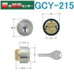 GOAL,ゴール,V-18,PS大カムシリンダー(シルバー)色 GCY-215