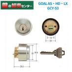 GOAL,ゴール AS・HD・LXシリンダー GCY-53