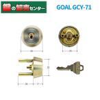 GOAL,ゴール 立山アルミTX28-30用 #11ケース付シリンダー GCY-71