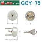 GOAL,ゴール 三協アルミTX37-33用 #3620ケース付シリンダー GCY-75