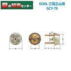GOAL,ゴール 三協,立山TX34-33用 #11ケース付シリンダー GCY-79