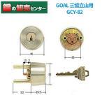 GOAL,ゴール 三協,立山TXP #11ケース付シリンダー GCY-82