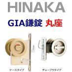 HINAKA 日中製作所 GIA鎌錠 121-F(丸座、チューブラタイプ)