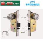 GOAL,ゴール HN 本締自動施錠錠 HNL,HNS,HNB,HNTシリーズ