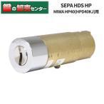セパ,SEPA 美和ロック,MIWA HP40(HPD40KJ)交換用