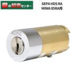 セパ,SEPA 美和ロック,MIWA 85RA(RA)交換用