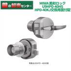 MIWA,美和ロック U9HPD-40HS