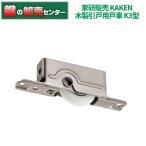 家研販売,KAKEN 木製引戸用戸車 K3( )型 K3-R2  K3-V2  K3-F2