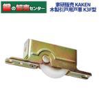 家研販売,KAKEN 木製引戸用戸車 K3F( )型 K3F-R2  K3F-V2  K3F-Y2  K3F-F2