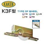 家研販売,KAKEN 木製引戸用戸車 K3F( )型 K3F-V4 K3F-Y4  K3F-Y5 K3F-F4