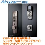 キーレックス4000 自動施錠 K403CM 自動施錠鍵付・シリンダー切替タイプ(ノブタイプ) WBホワイトブロンズメッキ
