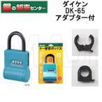 キー保管ボックス DK-65 レバーハンドル用アダプター付