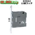 古代,KODAI,コダイ LS錠ラッチ 鍵無